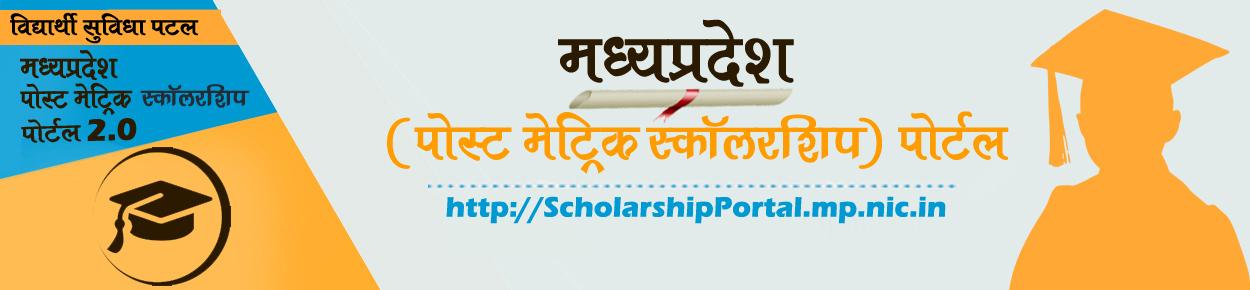 State Scholarship Portal, Madhya Pradesh designed and