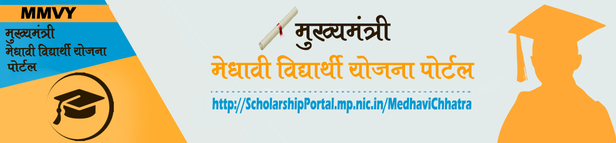 State Scholarship Portal, Madhya Pradesh designed and